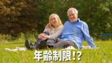 年齢に関係なく高齢でも借りれる不動産担保ローン